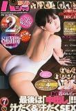 パシャ! 2012年 07月号 [雑誌]
