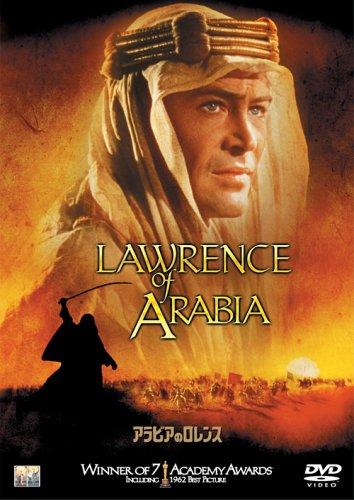 アラビアのロレンス