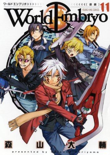 ワールドエンブリオ 11 (ヤングキングコミックス)