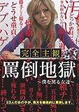 完全主観 罵倒地獄 ~僕を罵る女達~ NFDM-165 [DVD]