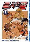 巨人の星 (11) (講談社漫画文庫)