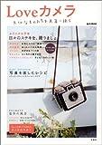 Loveカメラ―大切なものたちを大事に撮る (e‐MOOK) [単行本] / 宝島社 (刊)