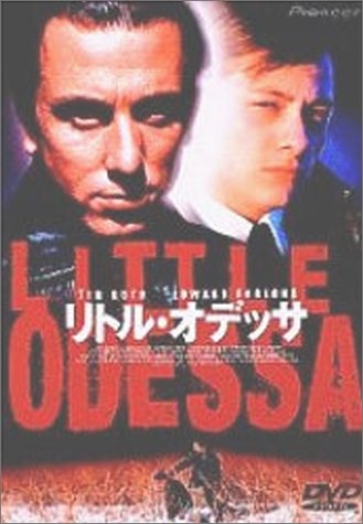 リトル・オデッサ [DVD]