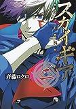 スカイギア 2 (電撃コミックス)