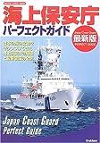 海上保安庁パーフェクトガイド―最新版 (Gakken rekishi gunzo series)