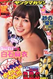 ヤングマガジン 2014年 4/14号 [雑誌]
