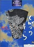 エレクトーングレード5~3級 アーチスト PE'Z 九月の空-KUGATSU NO SOLA- (エレクトーンアーチスト・シリーズ)