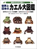 地球のカエル大集合!世界と日本のカエル大図鑑—世界のカエル156種類・日本のカエル全43種類