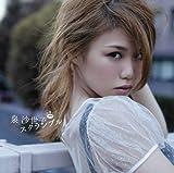 スクランブル [Single, Maxi] / 泉沙世子 (演奏); 彩世, 白井良明, ウルフルケイスケ (その他) (CD - 2012)