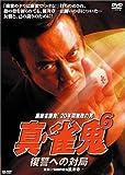 真・雀鬼(6) 復讐への対局 [DVD]
