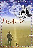 ハンボーン[DVD]