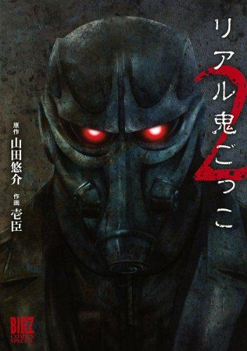 リアル鬼ごっこ 2 バーズコミックススペシャル (バーズコミックス スペシャル)