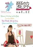 愛のカタチ Vol.2