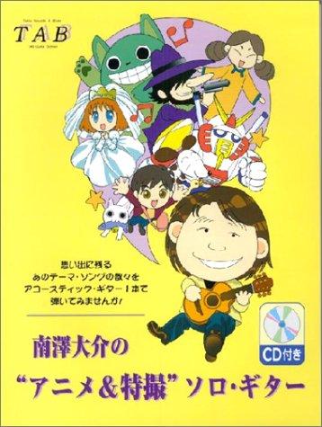 CD付き 南澤大介のアニメ&特撮ソロギター