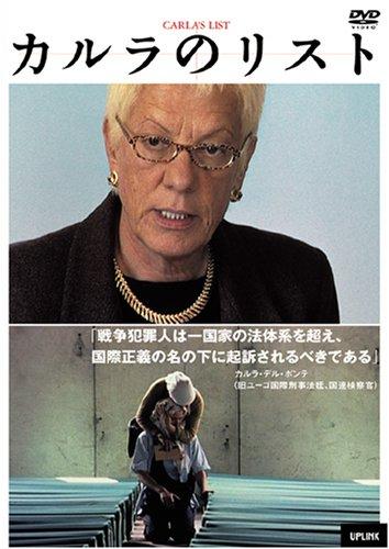 カルラのリスト [DVD]