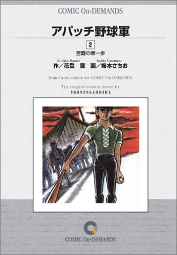 アパッチ野球軍(2) オンデマンド版 [コミック] (HIT COMICS)
