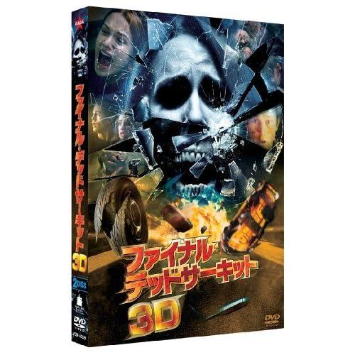 ファイナル・デッドサーキット 3Dプレミアム・エディション〈2枚組〉(初回生産限定)