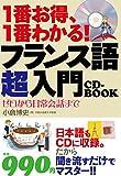 1番お得!1番わかる! フランス語超入門CD-BOOK
