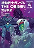 機動戦士ガンダム THE ORIGIN(20)<機動戦士ガンダム THE ORIGIN> (角川コミックス・エース)