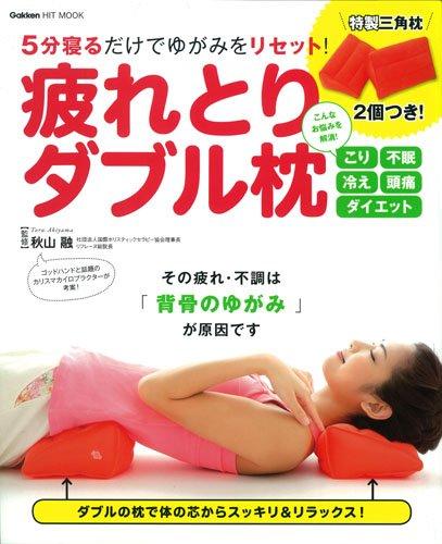 5分寝るだけでゆがみをリセット! 疲れとりダブル枕 (学研ヒットムック)
