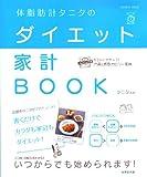 体脂肪計タニタのダイエット家計BOOK