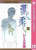 潔く柔く 12 (マーガレットコミックスDIGITAL)