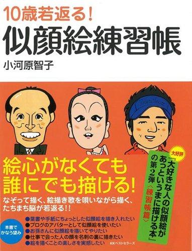 【バーゲンブック】 10歳若返る!似顔絵練習帳