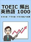TOEIC頻出英熟語1000600点750点900点レベル別 TOEIC頻出単語熟語語彙イディオム