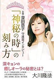 「神秘の時」の刻み方 ―女優・深田恭子 守護霊インタビュー―