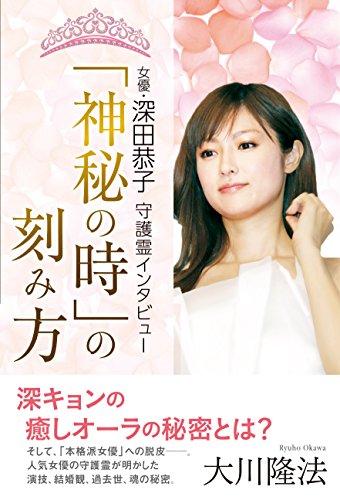 「神秘の時」の刻み方 —女優・深田恭子 守護霊インタビュー— (OR books)