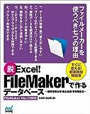 脱Excel! FileMakerで作るデータベース ~顧客管理名簿・売上伝票・営業報告書~ FileMaker Ver.13対応