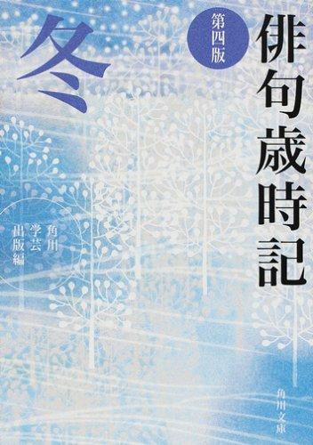 俳句歳時記 (冬)