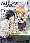 蜻蛉迷宮 1 (電撃コミックス)