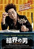 結界の男 [DVD]