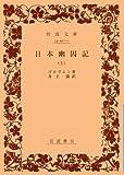 日本幽囚記 上 (岩波文庫 青 421-1)