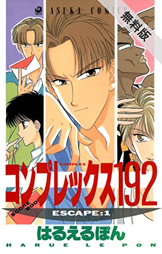 コンプレックス192(1)【期間限定 無料お試し版】 (あすかコミックス)