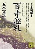 百寺巡礼 第三巻 京都1 (講談社文庫)