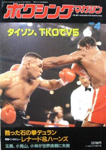 ボクシングマガジン 1989年 4月号 タイソン、TKOでV5