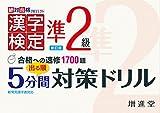 漢字検定 準2級 出る順5分間対策ドリル