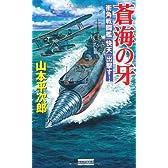 蒼海の牙―衝角戦闘艦『快天』出撃す! (歴史群像新書)