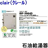 CHOFU (長府製作所) 石油給湯器 IBF-3964D IR-22V 【音声リモコン付】 給湯専用水道直圧