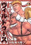 ウィルトゥース / 田亀 源五郎 のシリーズ情報を見る