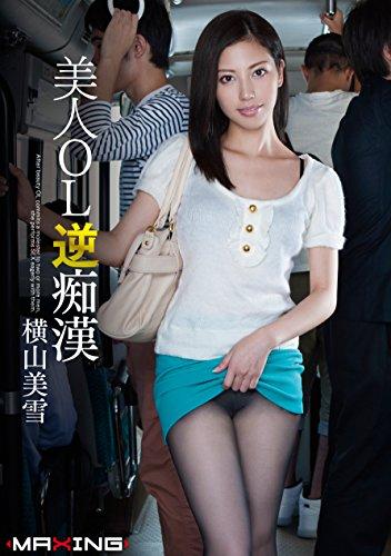 美人OL逆痴★漢 横山美雪 [DVD]