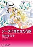 俺様ヒーロー セット vol.4 オレサマヒーローセット (ハーレクインコミックス)