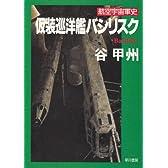 仮装巡洋艦バシリスク (ハヤカワ文庫 JA (200))