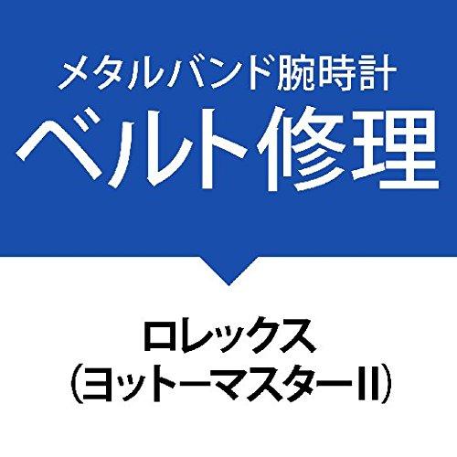 金属ベルト修理サービス腕時計[ロレックス(ヨット-マスターⅡ)]ROLEX(Yacht-MasterⅡ)