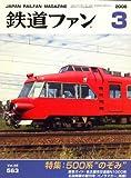 鉄道ファン 2008年 03月号 [雑誌]