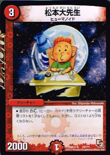 【 デュエルマスターズ 】[松本大先生] プロモーションカード dmx12-b19《ブラックボックスパック》 シングル カード