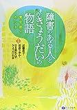 障害のある人とそのきょうだいの物語 近藤直子・田倉さやか・日本福祉大学きょうだいの会編著