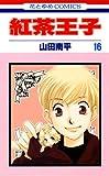 紅茶王子 16 (花とゆめコミックス)